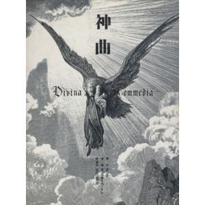 神曲/ダンテ【原作】,ギュスターヴドレ【画】,谷口江里也【訳】