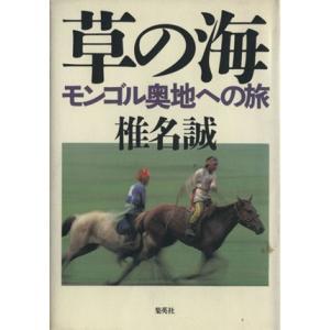 草の海 モンゴル奥地への旅/椎名誠【著】