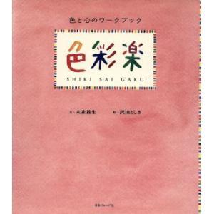 色彩楽 色と心のワークブック/末永蒼生【文】,沢田としき【絵】 bookoffonline