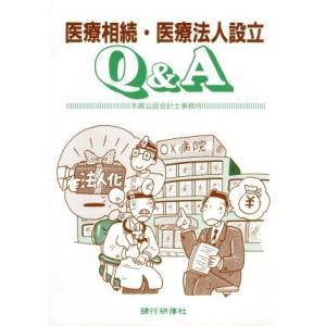 医療相続・医療法人設立Q&A/本郷公認会計士事務所(その他)|bookoffonline
