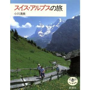 スイス・アルプスの旅 とんぼの本/小川清美【著】|bookoffonline