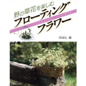 フローティングフラワー 野の草花を楽しむ/のはら海【著】