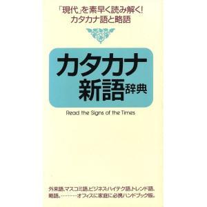 カタカナ新語辞典 「現代」を素早く読み解く!カタカナ語と略語/伊藤至【編】