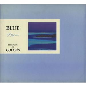 ブルー THE BOOK OF COlORS/南風椎【文】 bookoffonline