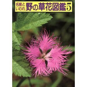 名前といわれ 野の草花図鑑(5 続編3)/杉村昇【写真・文】