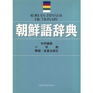 朝鮮語辞典/小学館,金星出版社【編】|bookoffonline