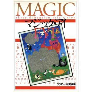 マジック・アイ three dimension trip vision/3Dアート研究会【編】 bookoffonline