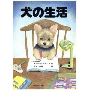 犬の生活/ポピー・N.キタイン(著者),津田直美(その他)