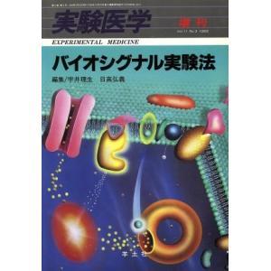 実験医学増刊(11−3) バイオシグナル実験法/宇井理生,日高弘義【編】|bookoffonline