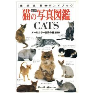 完璧版 猫の写真図鑑CATS オールカラー世界の猫350 地球自然ハンドブック/デビッドオルダートン...