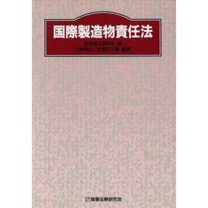国際製造物責任法/東京海上研究所【編】 bookoffonline