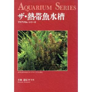 ザ・熱帯魚水槽 アクアリウム・シリーズ/小林道信【著】