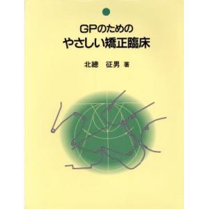 GPのためのやさしい矯正臨床 quintessence books/北総征男【著】