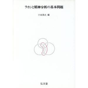 ラカンと精神分析の基本問題/小出浩之【編】