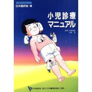 小児診療マニュアル 日本医師会生涯教育シリーズ/日本医師会【編】