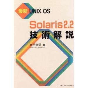 Solaris2.2技術解説 最新UNIX OS/増月孝信【著】