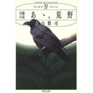 あゝ、荒野 河出文庫寺山修司コレクション4/寺山修司【著】