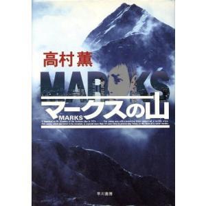 マークスの山 ハヤカワ・ミステリワールド/高村薫【著】|bookoffonline