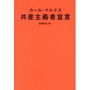 共産主義者宣言/カールマルクス【著】,金塚貞文【訳】