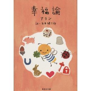 幸福論 集英社文庫/アラン【著】,白井健三郎【訳】