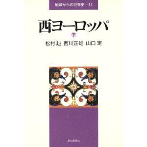 西ヨーロッパ(下) 地域からの世界史14/松村赳,西川正雄,山口定【著】|bookoffonline