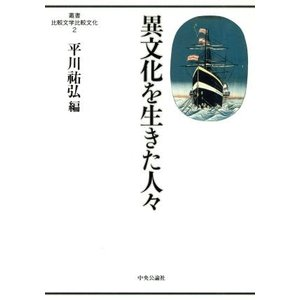 異文化を生きた人々 叢書 比較文学比較文化2/平川祐弘【編】|bookoffonline