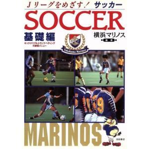 サッカー(基礎編) Jリーグプレーヤーをめざす!/日産F.C...