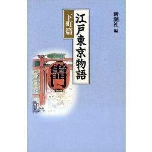 江戸東京物語(下町篇)/新潮社【編】|bookoffonline
