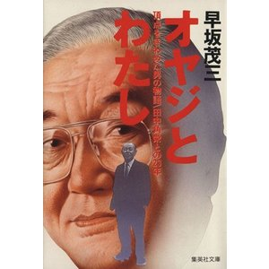 オヤジとわたし 集英社文庫/早坂茂三【著】|bookoffonline