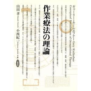 作業療法の理論/ギャーリーキールホフナー【著】,山田孝,小西紀一【訳】