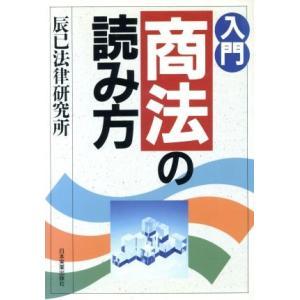 入門 商法の読み方/辰已法律研究所【著】