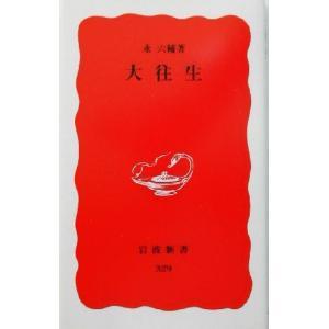 大往生 岩波新書329/永六輔(著者)