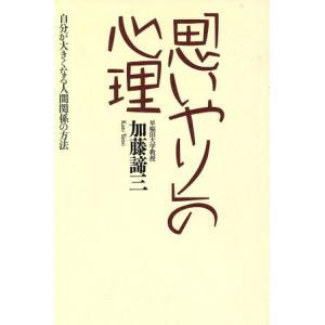「思いやり」の心理 自分が大きくなる人間関係の方法/加藤諦三(著者)