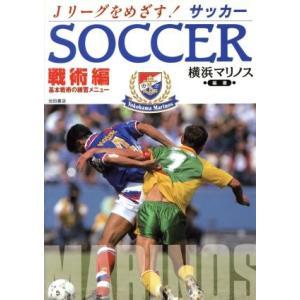 サッカー(戦術編) Jリーグをめざす!/日産F.C.横浜マリ...