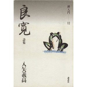良寛 詩集 詩集 禅入門12/入矢義高(著者)