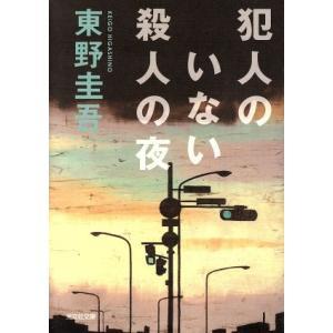 犯人のいない殺人の夜 光文社文庫/東野圭吾(著者) bookoffonline