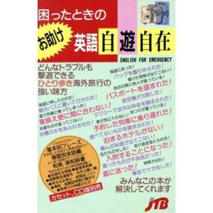 困ったときのお助け英語自遊自在 ひとり歩きの会話集16/日本交通公社出版事業局(編者)|bookoffonline