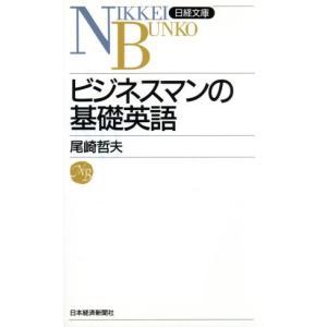 ビジネスマンの基礎英語 日経文庫493/尾崎哲夫(著者)|bookoffonline
