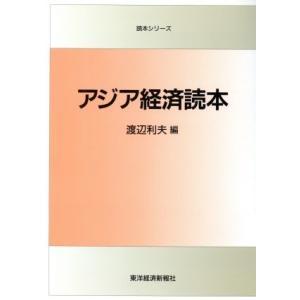 アジア経済読本 読本シリーズ/渡辺利夫(編者)