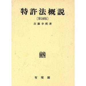 特許法概説/吉藤幸朔(著者)