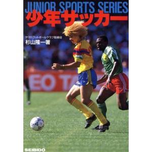 少年サッカー ジュニアスポーツシリーズ/杉山隆一(著者)