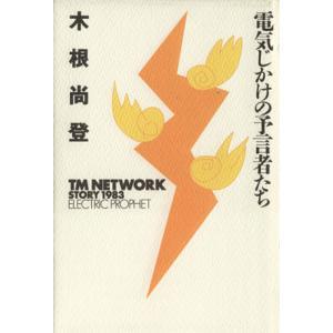 電気じかけの予言者たち TMネットワーク・ストーリー1983/木根尚登(著者) bookoffonline