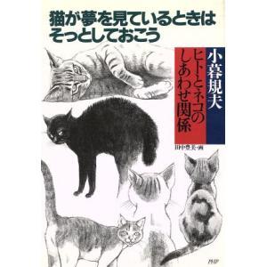 猫が夢を見ているときはそっとしておこう ヒトとネコのしあわせ関係/小暮規夫(著者)