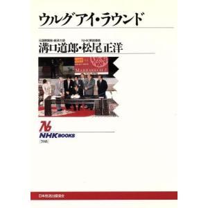 ウルグアイ・ラウンド NHKブックス708/溝口道郎(著者),松尾正洋(著者)