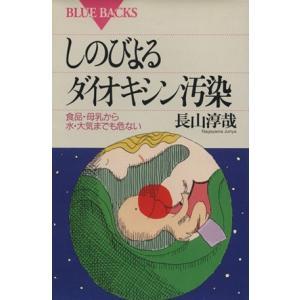 しのびよるダイオキシン汚染 食品・母乳から水・大気までも危ない ブルーバックスB‐1027/長山淳哉(著者)|bookoffonline
