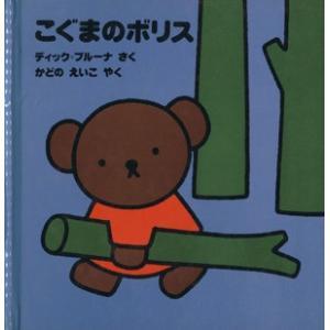 こぐまのボリス ブルーナのおはなし文庫/ディック・ブルーナ(著者),角野栄子(訳者)