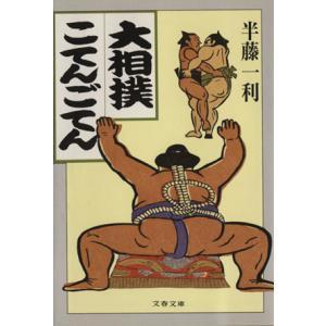 大相撲こてんごてん 文春文庫/半藤一利(著者)|bookoffonline