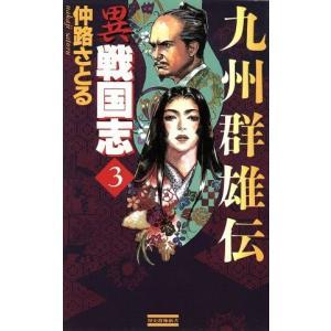 異戦国志(3) 九州群雄伝 歴史群像新書/仲路さとる(著者) bookoffonline