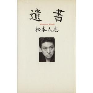 遺書/松本人志(著者) bookoffonline