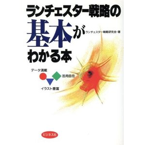 ランチェスター戦略の基本がわかる本/ランチェスター戦略研究会(著者)